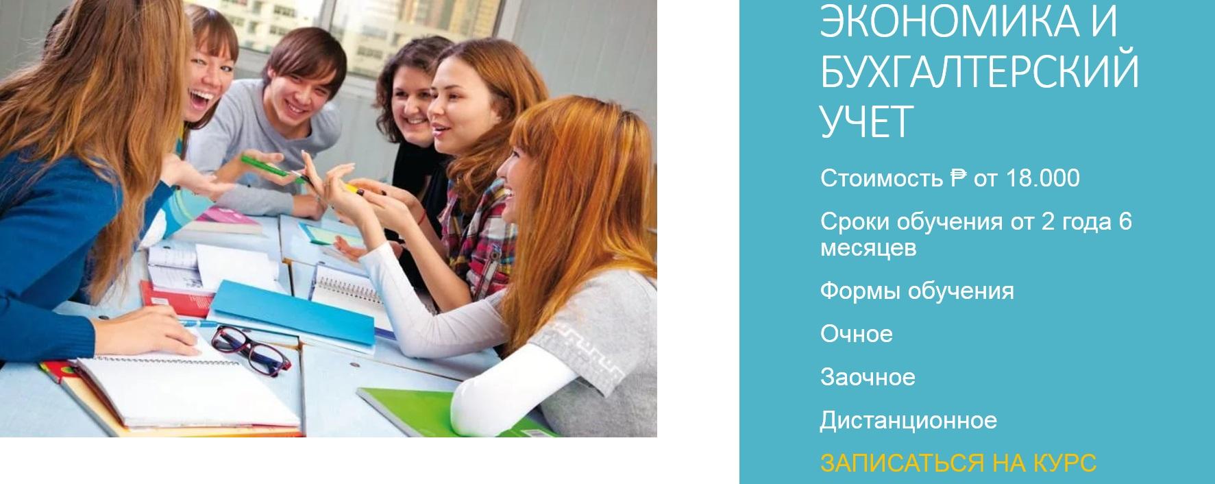логистика университеты москвы заочное обучение романтичный, самый стильный